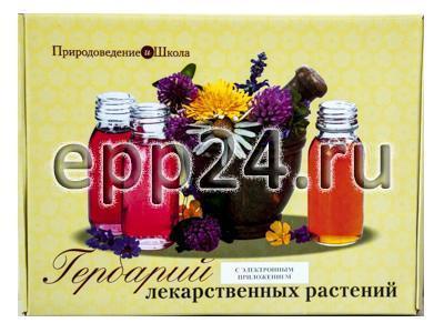 Гербарий Лекарственные растения с электронным приложением