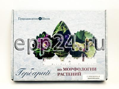 Гербарий Морфология растений с электронным приложением