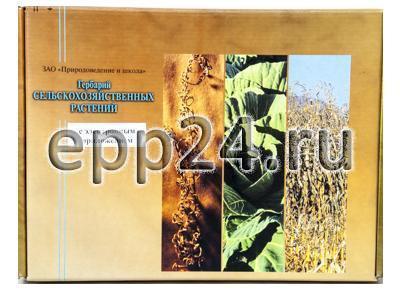 Гербарий Сельскохозяйственные растения с электронным приложением