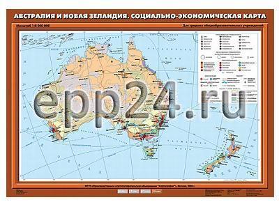 Карта Австралия и Новая Зеландия социально-экономическая
