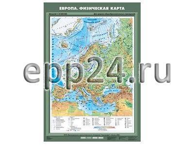 Карта Европа физическая