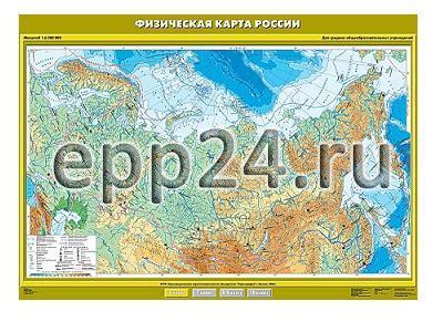 Карта Россия физическая для средних классов