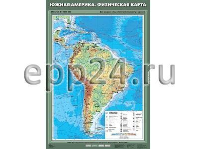 Карта Южная Америка физическая