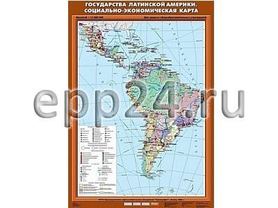 Карта Южная Америка социально-экономическая