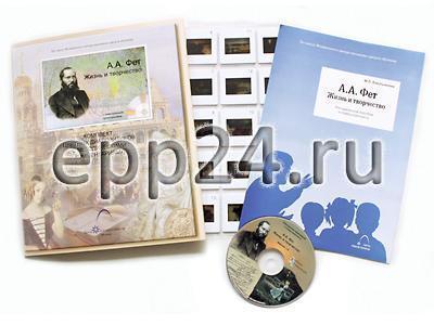 А.А. Фет. Жизнь и творчество (CD-диск, 20 слайдов)