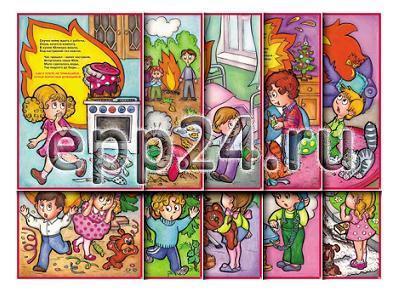 Альбом детям Пожарная безопасность