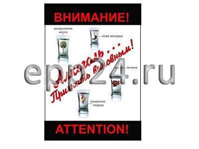 DVD-диск Алкоголь. Признать виновным