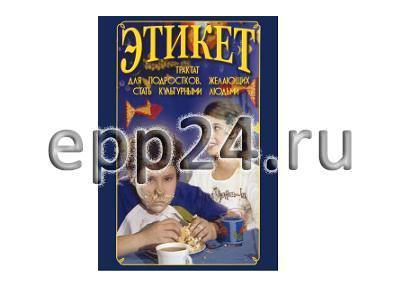 DVD-диск Этикет (для школьников)
