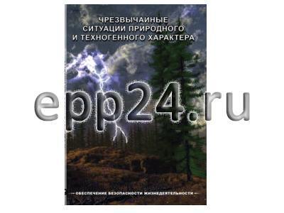 DVD-диск ОБЖ. Чрезвычайные ситуации природного и техногенного характера