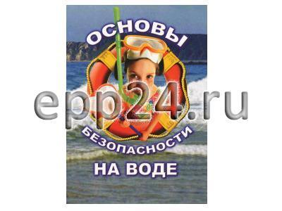 DVD-диск ОБЖ. Основы безопасности на воде
