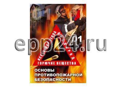 DVD-диск ОБЖ. Основы противопожарной безопасности