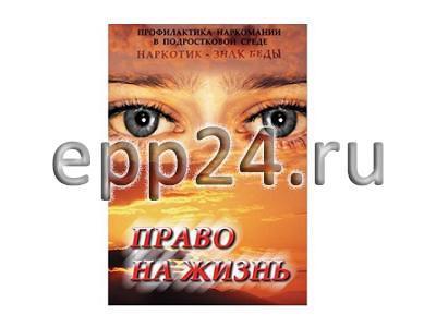 DVD-диск Право на жизнь (Профилактика наркомании)