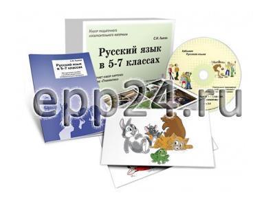 Грамматика. Русский язык в 5-7 классах