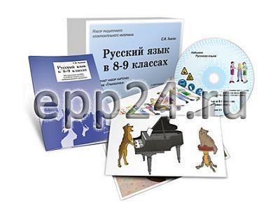 Грамматика. Русский язык в 8-9 классах