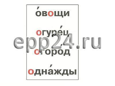 Комплект таблиц Словарные слова (64 шт.)
