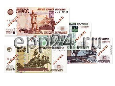 Набор денежных знаков раздаточный