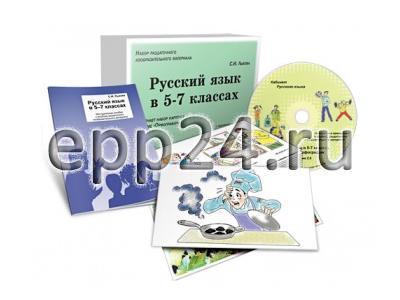 Орфография. Русский язык в 5-7 классах