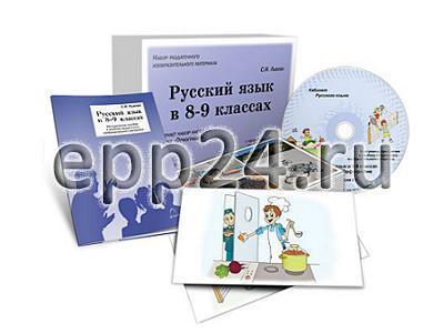 Орфография. Русский язык в 8-9 классах