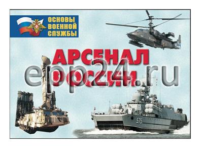 Плакаты Арсенал России (Сухопутные войска)
