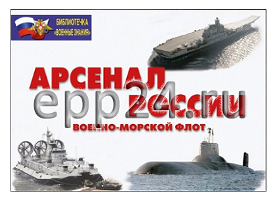 Плакаты Арсенал России (Военно-морской флот)