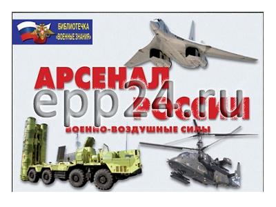 Плакаты Арсенал России (Военно-воздушные силы)