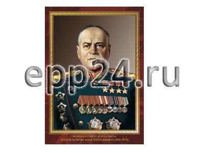 Плакаты Маршалы Великой Победы