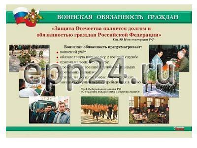 Плакаты На службе Отечеству