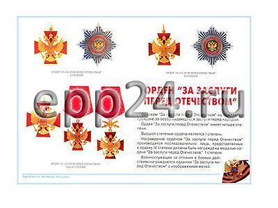 Плакаты Ордена и медали России