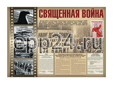 Плакаты Великая Победа