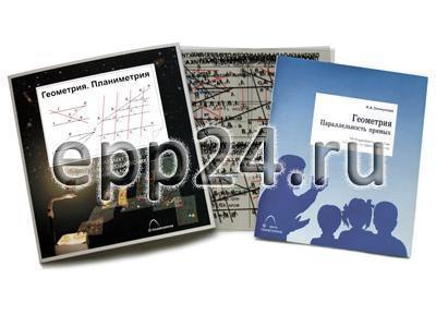 Транспаранты Геометрия. Планиметрия (7 пленок)