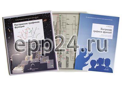 Транспаранты Построение графиков функций (29 пленок)