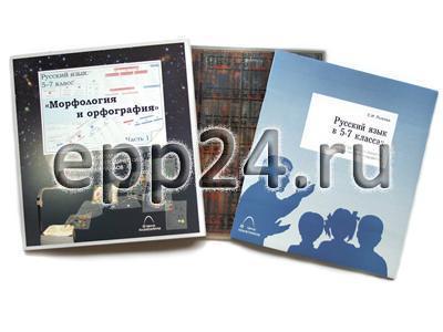 Транспаранты Русский язык в 5-7 кл. Морфология и орфография