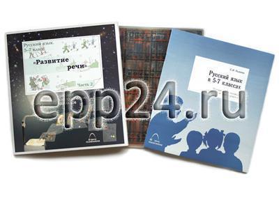 Транспаранты Русский язык в 5-7 кл. Развитие речи