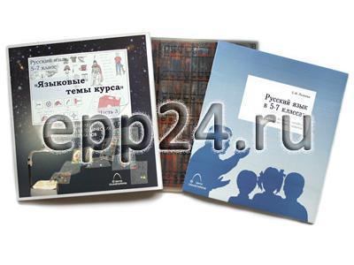 Транспаранты Русский язык в 5-7 кл. Языковые темы курса