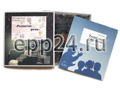 Транспаранты Русский язык в 8-9 кл. Развитие речи