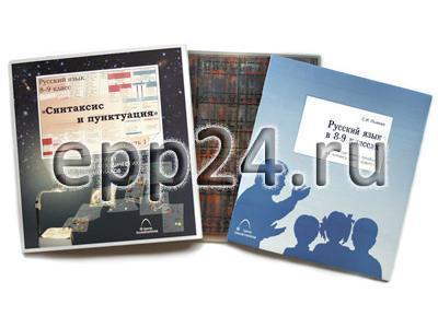 Транспаранты Русский язык в 8-9 кл. Синтаксис и пунктуация