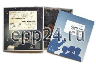 Транспаранты Русский язык в 8-9 кл. Языковые темы курса