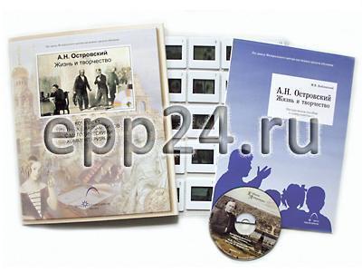А.Н.Островский. Жизнь и творчество (CD-диск, 20 слайдов)