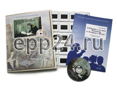А.Н.Радищев и его книга Путешествие из Петербурга в Москву (CD-диск, 20 слайдов)