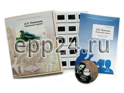 А.П.Платонов. Творческий портрет (CD-диск, 20 слайдов)