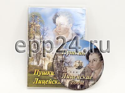 DVD А.С. Пушкин. Лицейские годы