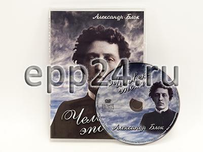 DVD Человек-эпоха (Александр Блок)