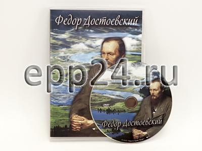 DVD Федор Достоевский