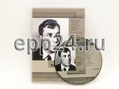 DVD Образы Бориса Пастернака
