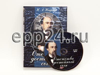 DVD Отечества достойный сын (Некрасов Н.А.)