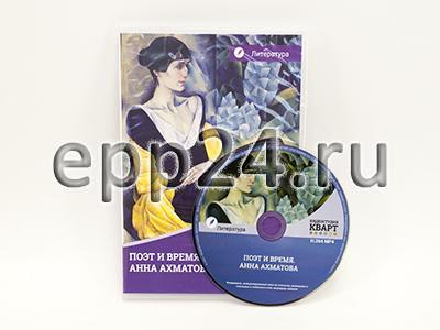 DVD Поэт и время. Анна Ахматова