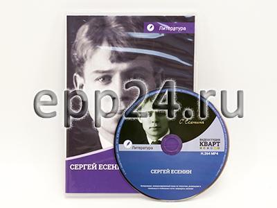 DVD Сергей Есенин
