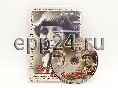 DVD Вдохновенная Марина (М. Цветаева)