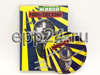 DVD Живой Маяковский
