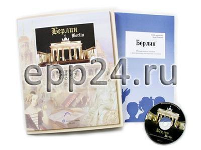 Электронное наглядное пособие Берлин (CD-диск)